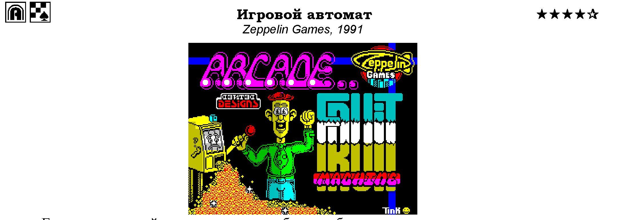 Призрак оперы игровой автомат
