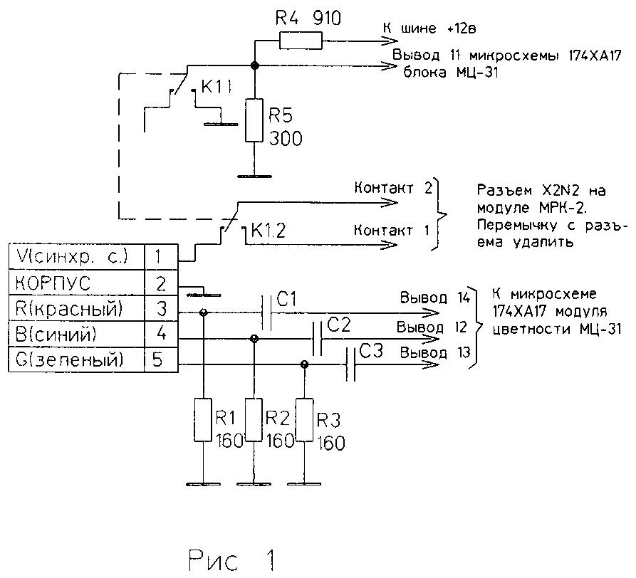 с модулем цветности МЦ-31