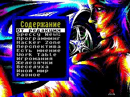 3Bit #01 - Журнал для ZX Spectrum