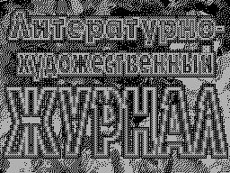 Fantadrom #01 - Журнал для ZX Spectrum