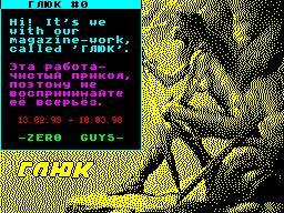 Gluk #00 - Журнал для ZX Spectrum