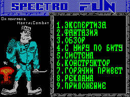 Spectrofun #01 - Журнал для ZX Spectrum