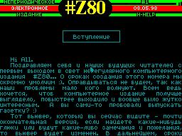 #Z80 #01 - Газета для ZX Spectrum