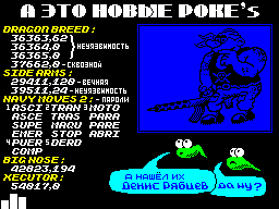 Dune #02 - Журнал для ZX Spectrum