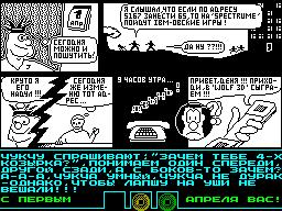Dune #03 - Журнал для ZX Spectrum