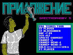 Spectrophoby #05 - Журнал для ZX Spectrum