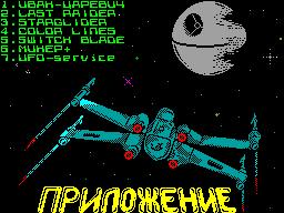 Adventurer #03 - Журнал для ZX Spectrum