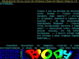 Body #3C# - Газета для ZX Spectrum