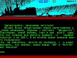 20 #01 - Газета для ZX Spectrum