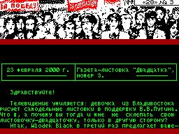 20 #03 - Газета для ZX Spectrum