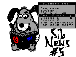 SibNews