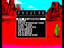 Star #01 - Журнал для ZX Spectrum