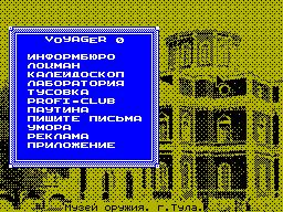 Voyager #00 - Журнал для ZX Spectrum