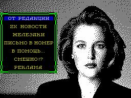 Wallpaper #07 - Газета для ZX Spectrum