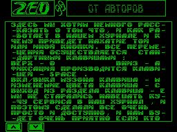 Zed #01 - Газета для ZX Spectrum