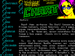 ZX Chart #01 - Газета для ZX Spectrum