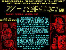 ZX Panorama #01 - Журнал для ZX Spectrum