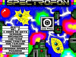 Spectrofon #21 - Журнал для ZX Spectrum