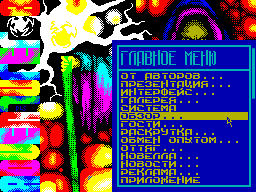 Adventurer #08 - Журнал для ZX Spectrum