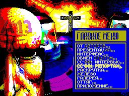 Adventurer #13 - Журнал для ZX Spectrum