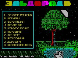 Eldorado #01 - Журнал для ZX Spectrum