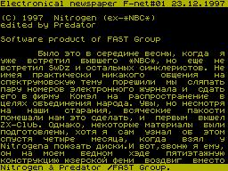 F-Net #01 - Газета для ZX Spectrum