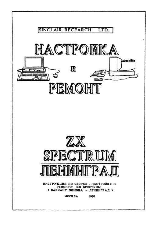 Ленинград настройка и ремонт
