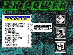 ZX Power